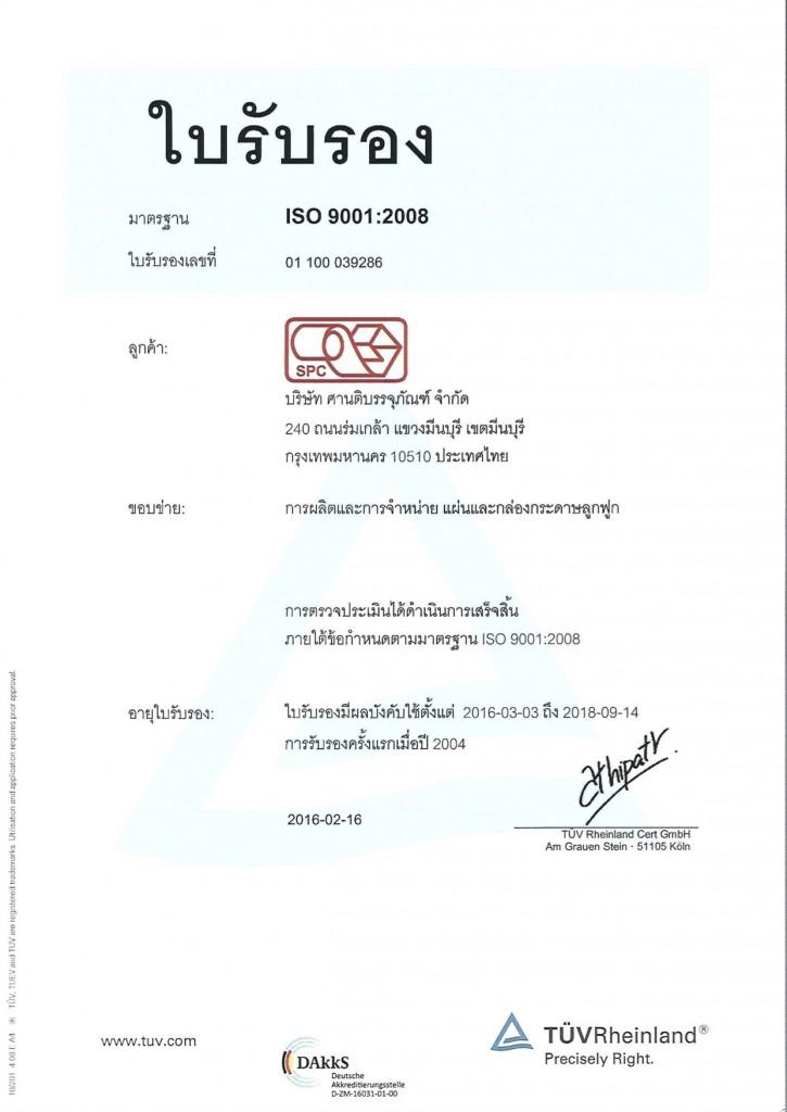 CERTIFICATE-ISO 9001-2008-Thai